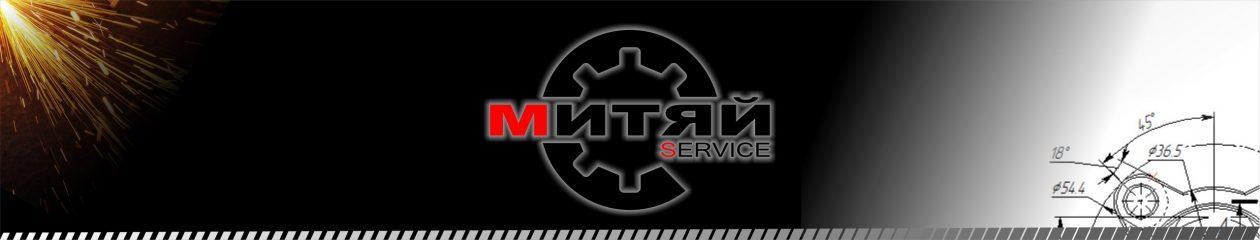 Митяй Сервис